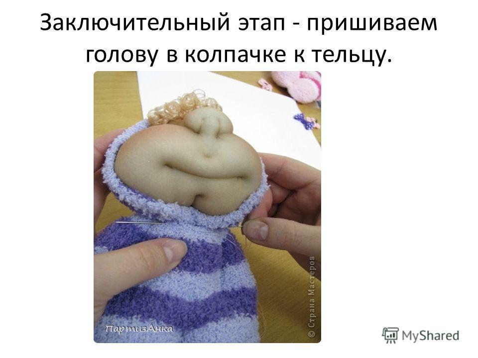 Заключительный этап - пришиваем голову в колпачке к тельцу.
