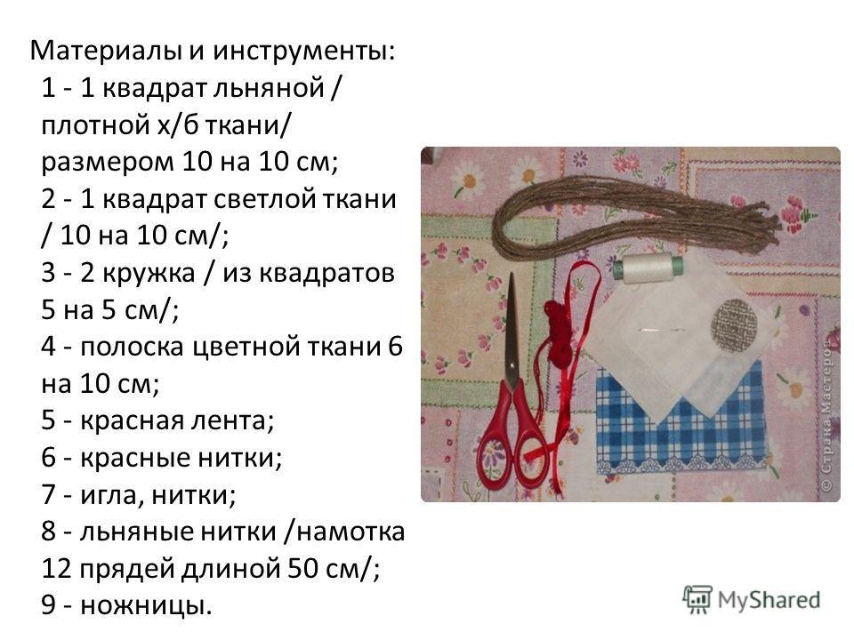 Материалы и инструменты: 1 - 1 квадрат льняной / плотной х/б ткани/ размером 10 на 10 см; 2 - 1 квадрат светлой ткани / 10 на 10 см/; 3 - 2 кружка / из квадратов 5 на 5 см/; 4 - полоска цветной ткани 6 на 10 см; 5 - красная лента; 6 - красные нитки;