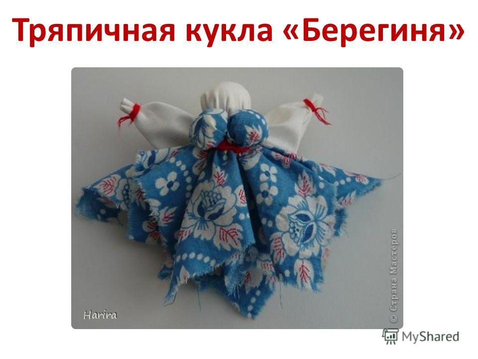 Тряпичная кукла «Берегиня»