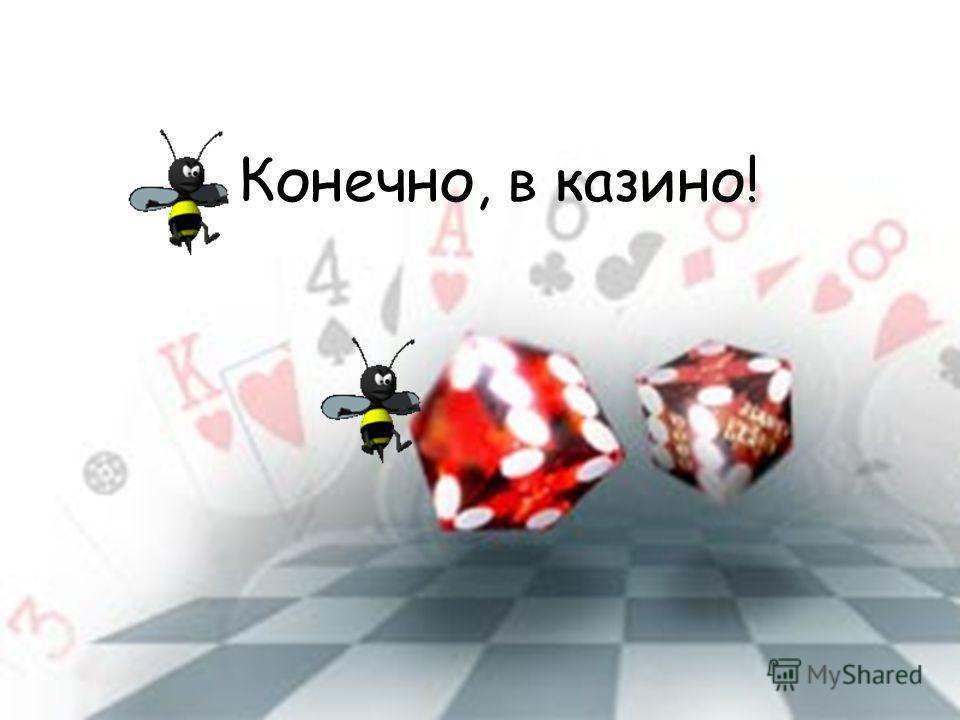 Конечно, в казино!