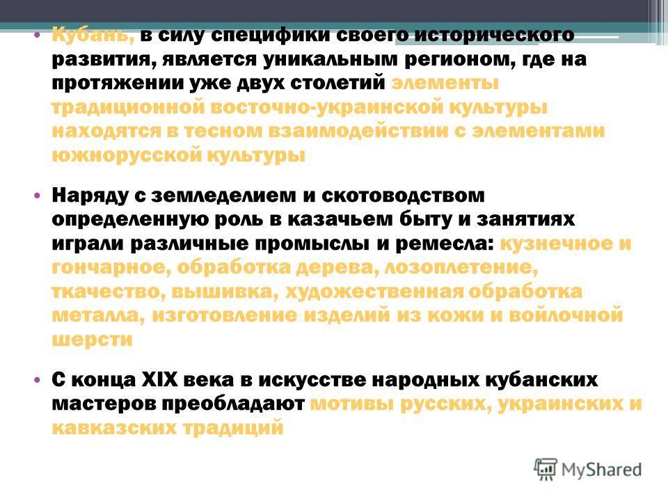 Кубань, в силу специфики своего исторического развития, является уникальным регионом, где на протяжении уже двух столетий элементы традиционной восточно-украинской культуры находятся в тесном взаимодействии с элементами южнорусской культуры Наряду с