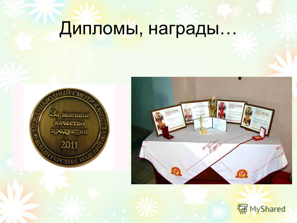 Дипломы, награды…