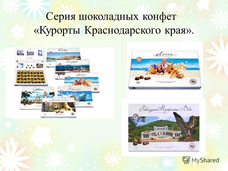 Серия шоколадных конфет «Курорты Краснодарского края».