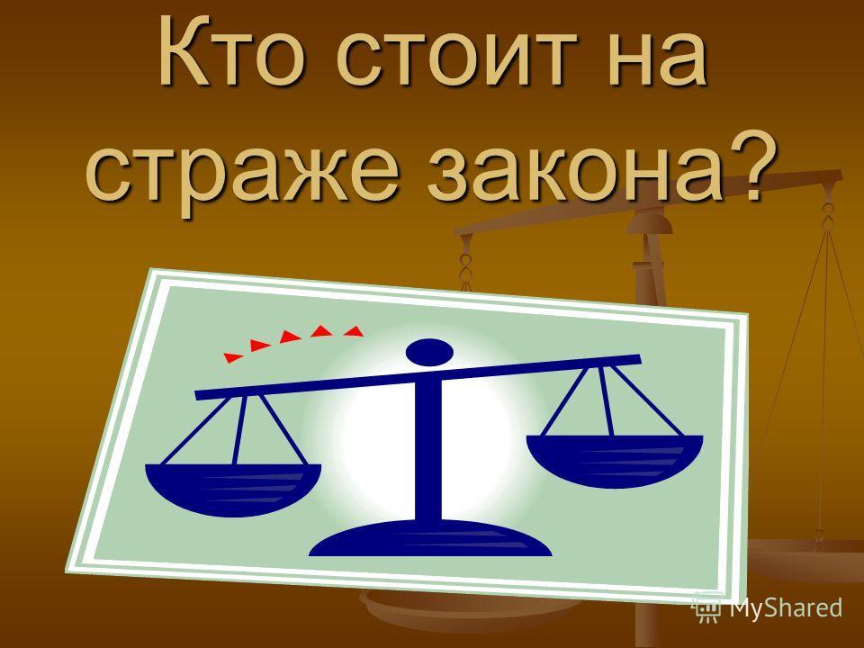 Кто стоит на страже закона?