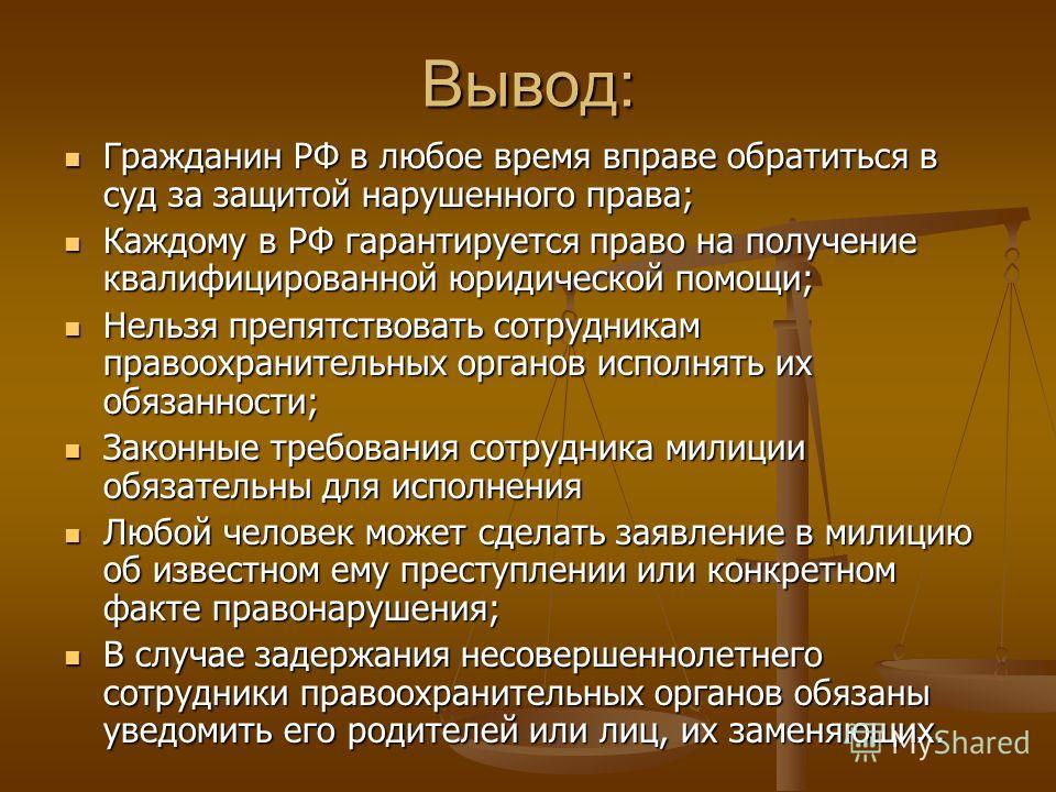 Вывод: Гражданин РФ в любое время вправе обратиться в суд за защитой нарушенного права; Гражданин РФ в любое время вправе обратиться в суд за защитой нарушенного права; Каждому в РФ гарантируется право на получение квалифицированной юридической помощ