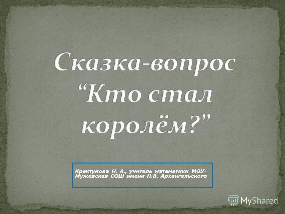 Кректунова Н. А., учитель математики МОУ- Мужевская СОШ имени Н.В. Архангельского