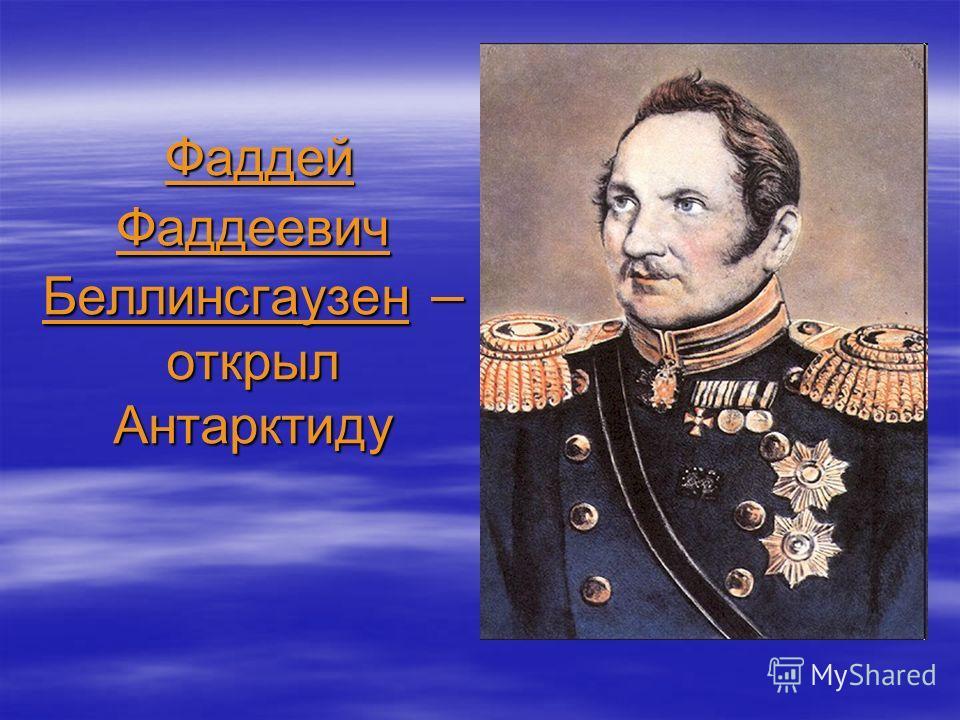 Фаддеевич Беллинсгаузен – открыл Антарктиду Фаддей