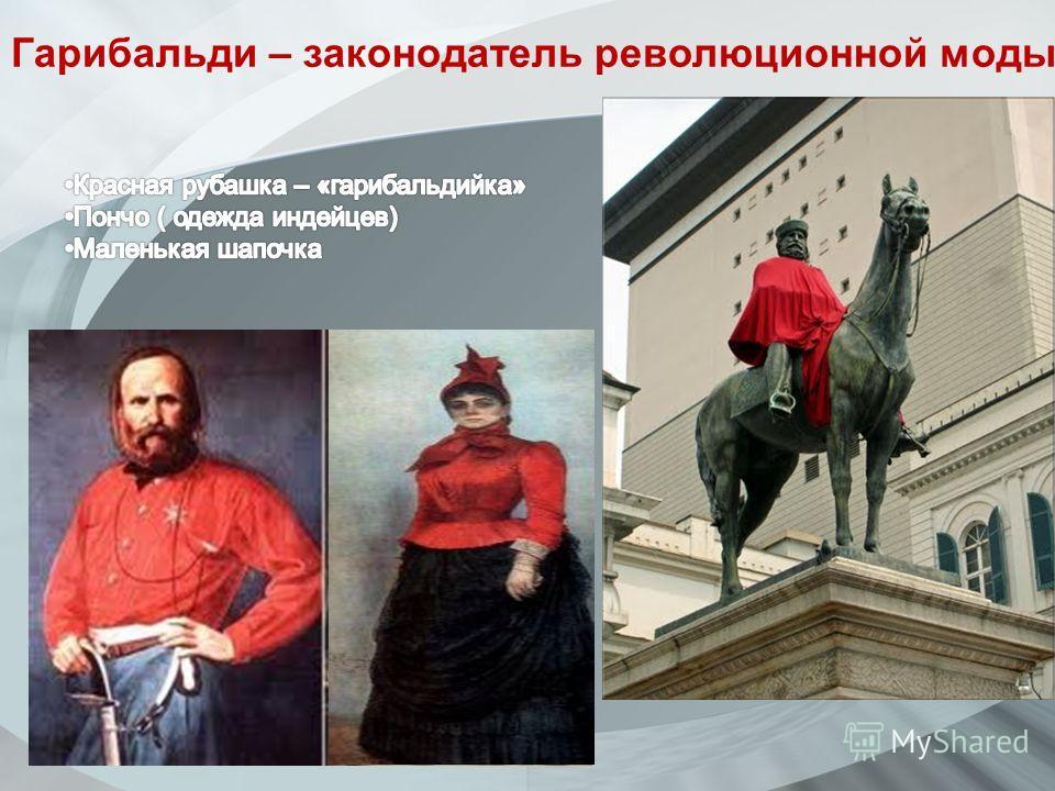 Гарибальди – законодатель революционной моды
