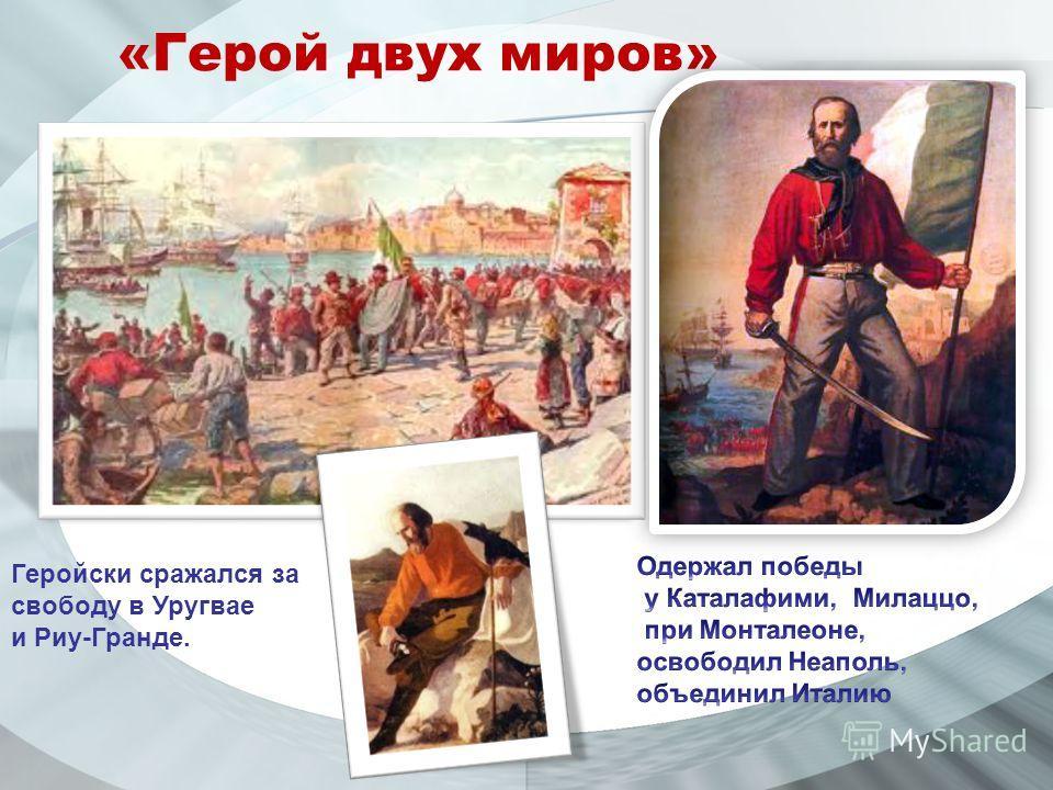 «Герой двух миров» Геройски сражался за свободу в Уругвае и Риу-Гранде.