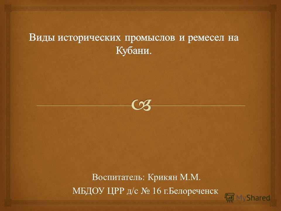 Воспитатель : Крикян М. М. Воспитатель : Крикян М. М. МБДОУ ЦРР д / с 16 г. Белореченск