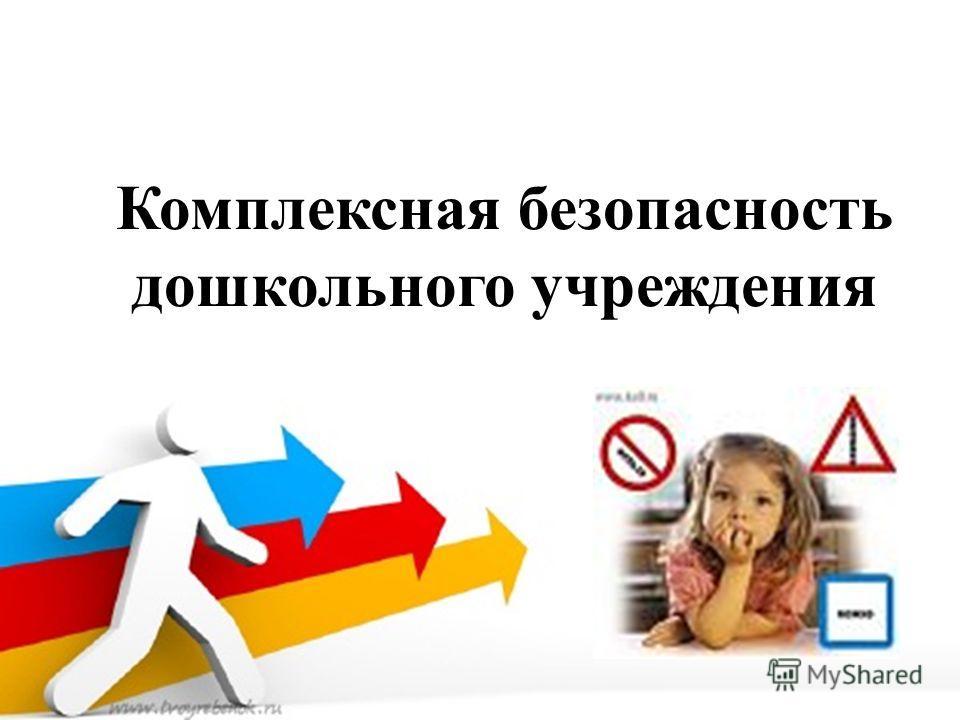 Комплексная безопасность дошкольного учреждения