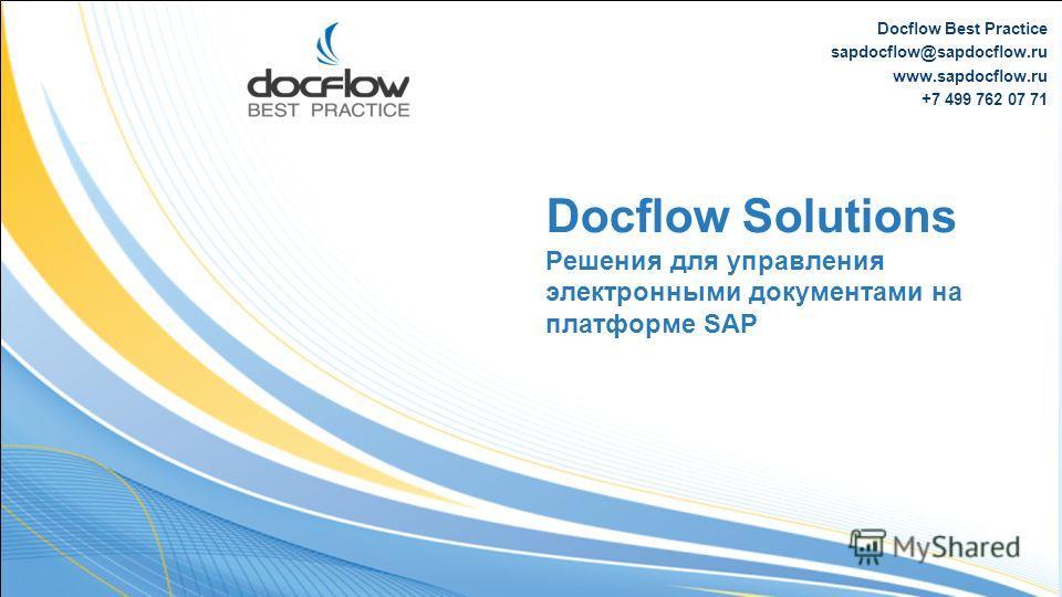 Docflow Best Practice sapdocflow@sapdocflow.ru www.sapdocflow.ru +7 499 762 07 71 Docflow Solutions Решения для управления электронными документами на платформе SAP