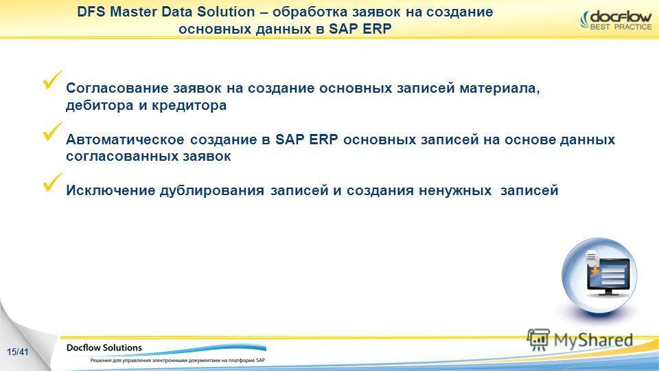 Согласование заявок на создание основных записей материала, дебитора и кредитора Автоматическое создание в SAP ERP основных записей на основе данных согласованных заявок Исключение дублирования записей и создания ненужных записей DFS Master Data Solu