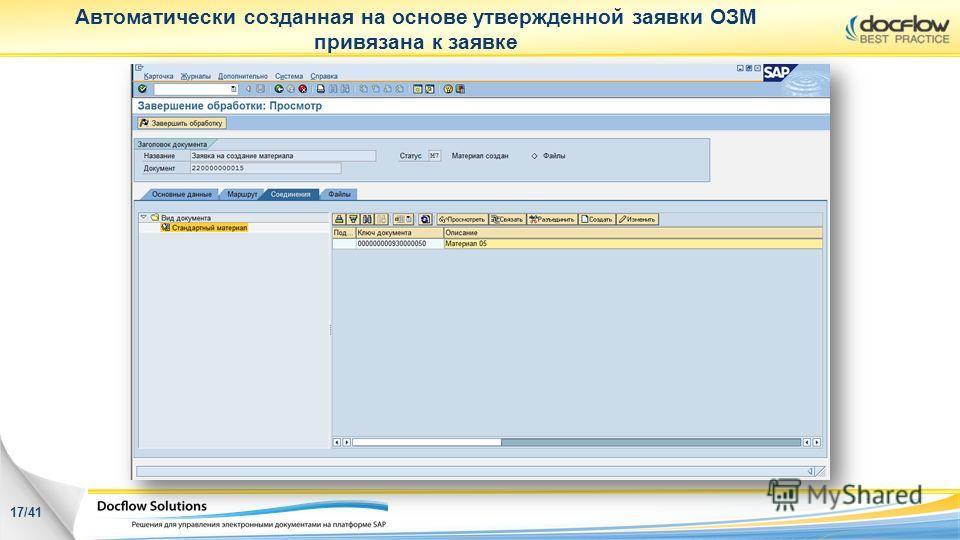 Автоматически созданная на основе утвержденной заявки ОЗМ привязана к заявке 17/41