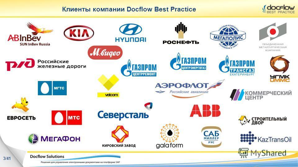 Клиенты компании Docflow Best Practice 3/41