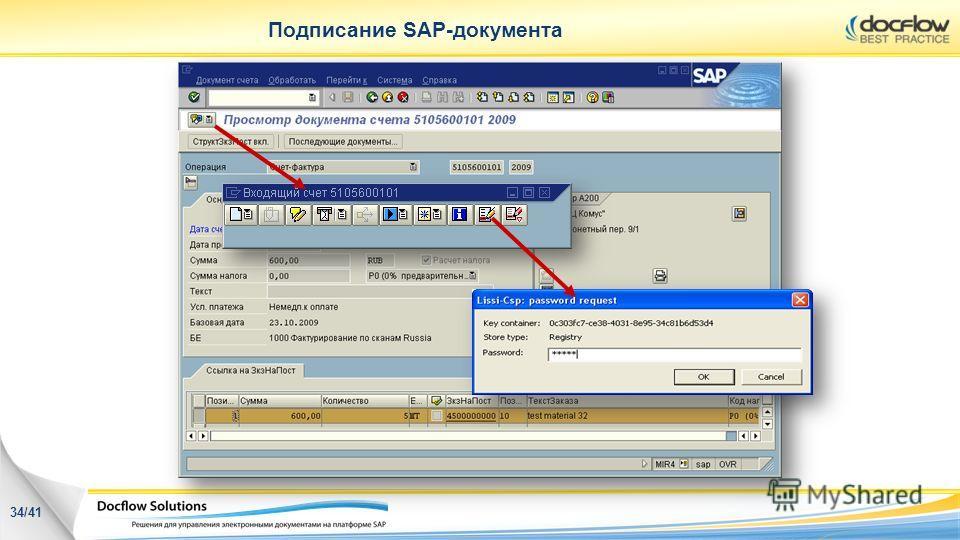 Подписание SAP-документа 34/41