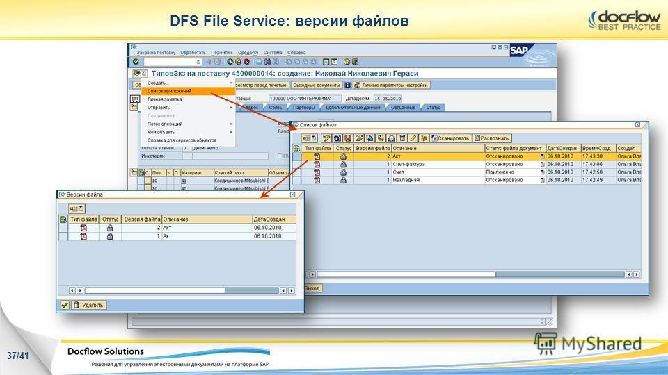DFS File Service: версии файлов 37/41