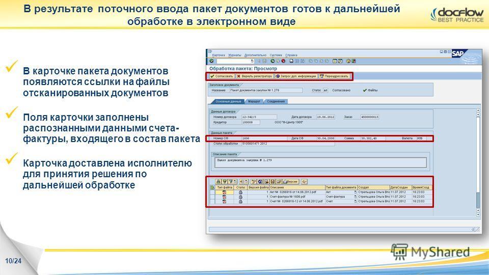 В результате поточного ввода пакет документов готов к дальнейшей обработке в электронном виде В карточке пакета документов появляются ссылки на файлы отсканированных документов Поля карточки заполнены распознанными данными счета- фактуры, входящего в