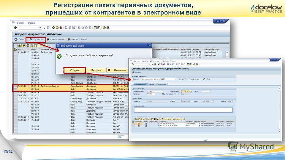 Регистрация пакета первичных документов, пришедших от контрагентов в электронном виде 13/24