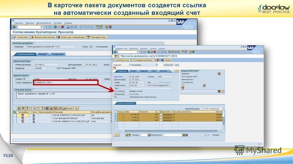 В карточке пакета документов создается ссылка на автоматически созданный входящий счет 15/24