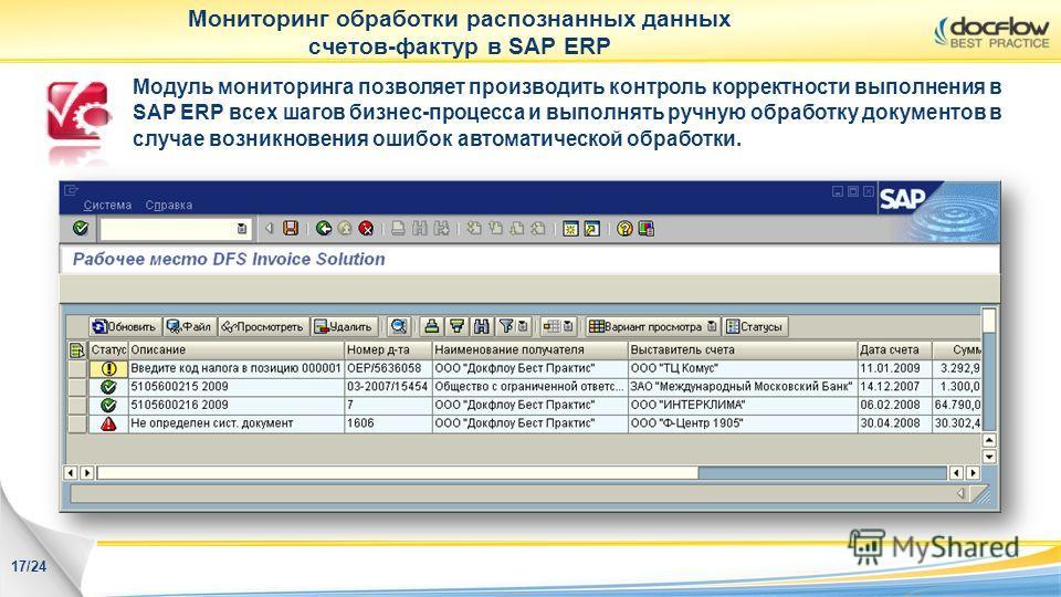Мониторинг обработки распознанных данных счетов-фактур в SAP ERP Модуль мониторинга позволяет производить контроль корректности выполнения в SAP ERP всех шагов бизнес-процесса и выполнять ручную обработку документов в случае возникновения ошибок авто