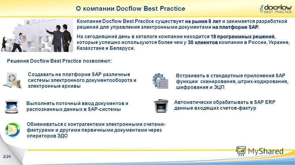 О компании Docflow Best Practice Автоматически обрабатывать в SAP ERP данные входящих счетов-фактур Обмениваться с контрагентами электронными счетами- фактурами и другими первичными документами через операторов ЭДО Выполнять поточный ввод документов