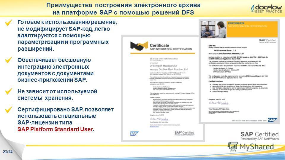 Преимущества построения электронного архива на платформе SAP с помощью решений DFS Готовое к использованию решение, не модифицирует SAP-код, легко адаптируются с помощью параметризации и программных расширений. Обеспечивает бесшовную интеграцию элект