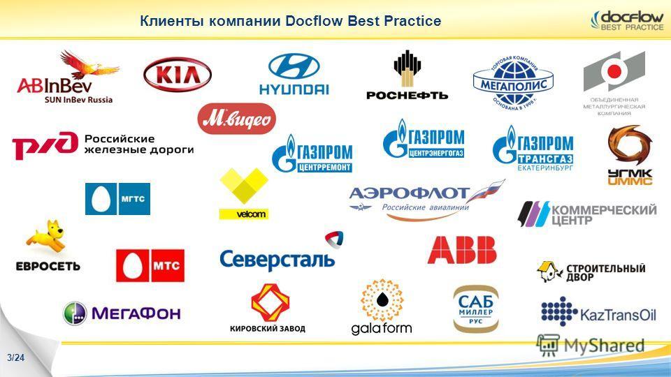 Клиенты компании Docflow Best Practice 3/24