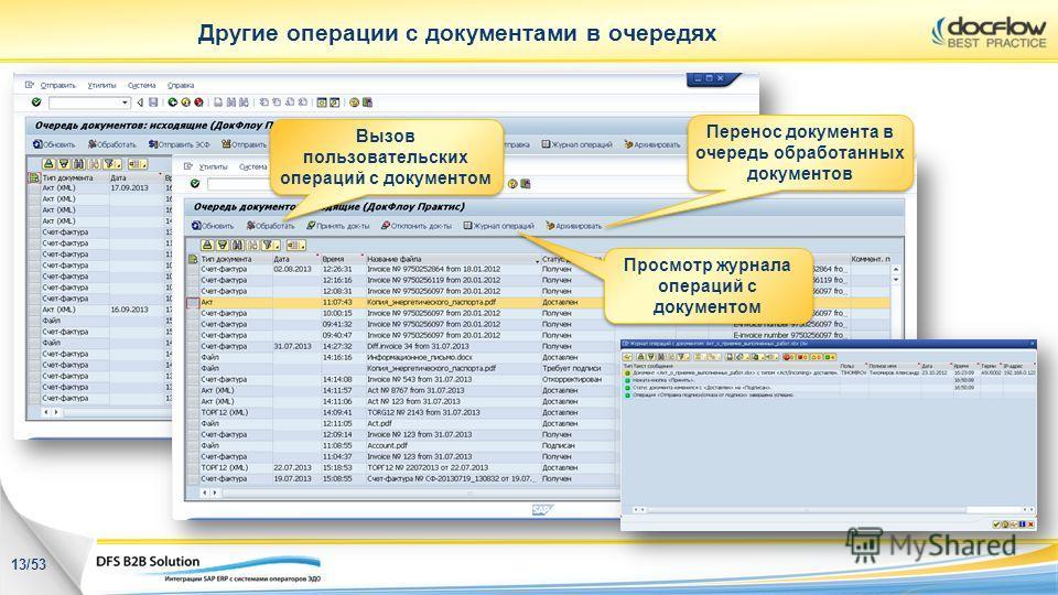 Другие операции с документами в очередях Просмотр журнала операций с документом Вызов пользовательских операций с документом Перенос документа в очередь обработанных документов 13/53