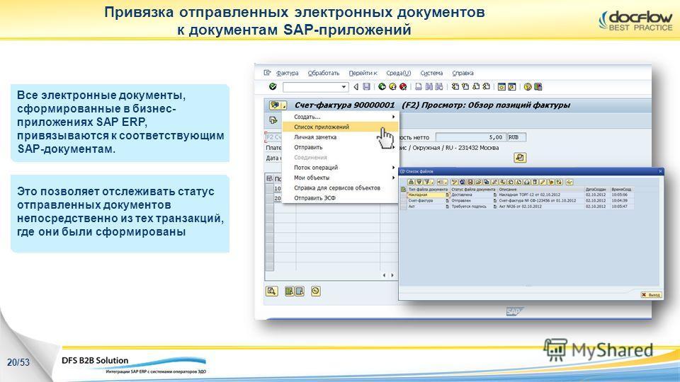 Все электронные документы, сформированные в бизнес- приложениях SAP ERP, привязываются к соответствующим SAP-документам. Это позволяет отслеживать статус отправленных документов непосредственно из тех транзакций, где они были сформированы Привязка от