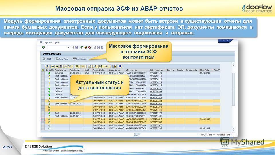 Массовая отправка ЭСФ из ABAP-отчетов Массовое формирование и отправка ЭСФ контрагентам Актуальный статус и дата выставления Модуль формирования электронных документов может быть встроен в существующие отчеты для печати бумажных документов. Если у по