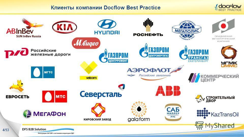Клиенты компании Docflow Best Practice 4/53
