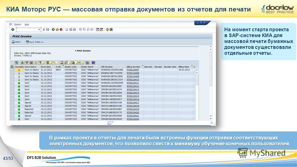 КИА Моторс РУС массовая отправка документов из отчетов для печати На момент старта проекта в SAP-системе КИА для массовой печати бумажных документов существовали отдельные отчеты. В рамках проекта в отчеты для печати были встроены функции отправки со