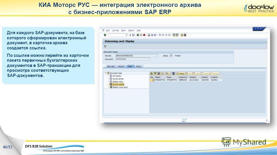 КИА Моторс РУС интеграция электронного архива с бизнес-приложениями SAP ERP Для каждого SAP-документа, на базе которого сформирован электронный документ, в карточке архива создается ссылка. По ссылке можно перейти из карточки пакета первичных бухгалт