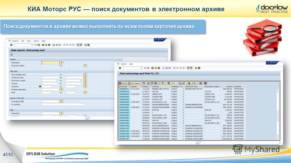 КИА Моторс РУС поиск документов в электронном архиве Поиск документов в архиве можно выполнять по всем полям карточек архива. 47/53