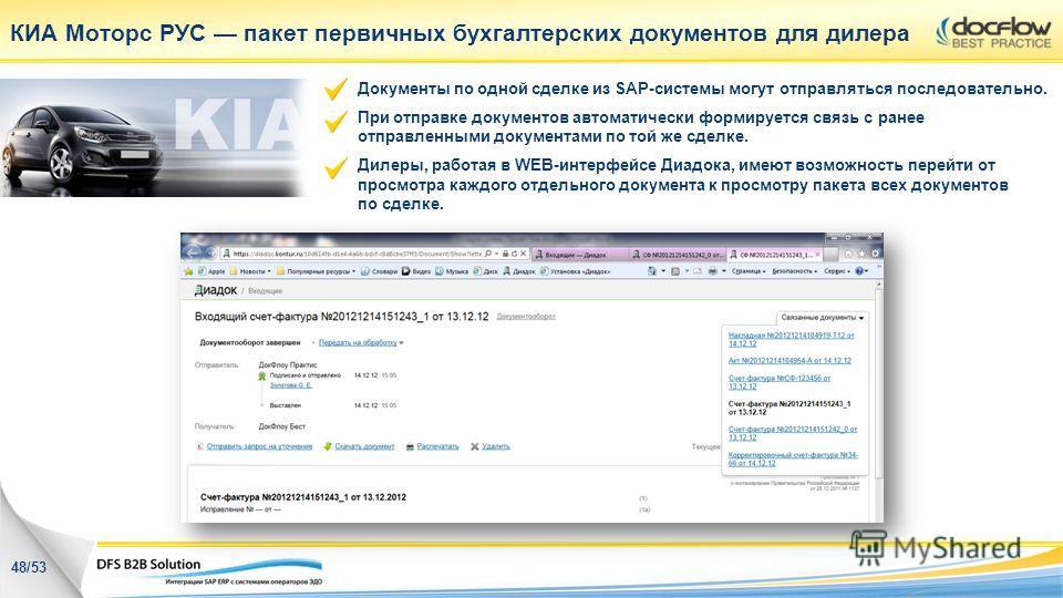 КИА Моторс РУС пакет первичных бухгалтерских документов для дилера 48/53 Документы по одной сделке из SAP-системы могут отправляться последовательно. При отправке документов автоматически формируется связь с ранее отправленными документами по той же
