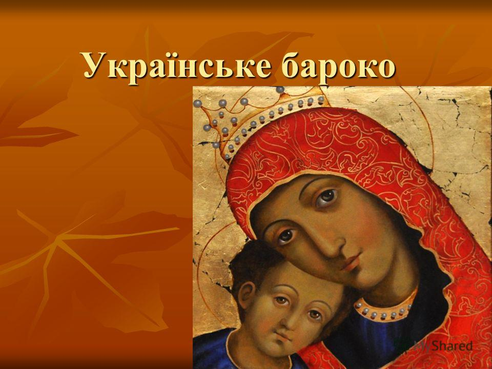 Українське барокко