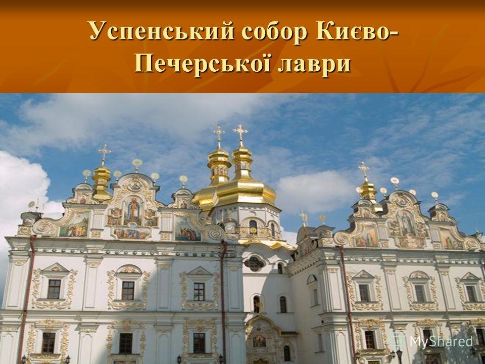 Успенський собор Києво- Печерської лаври