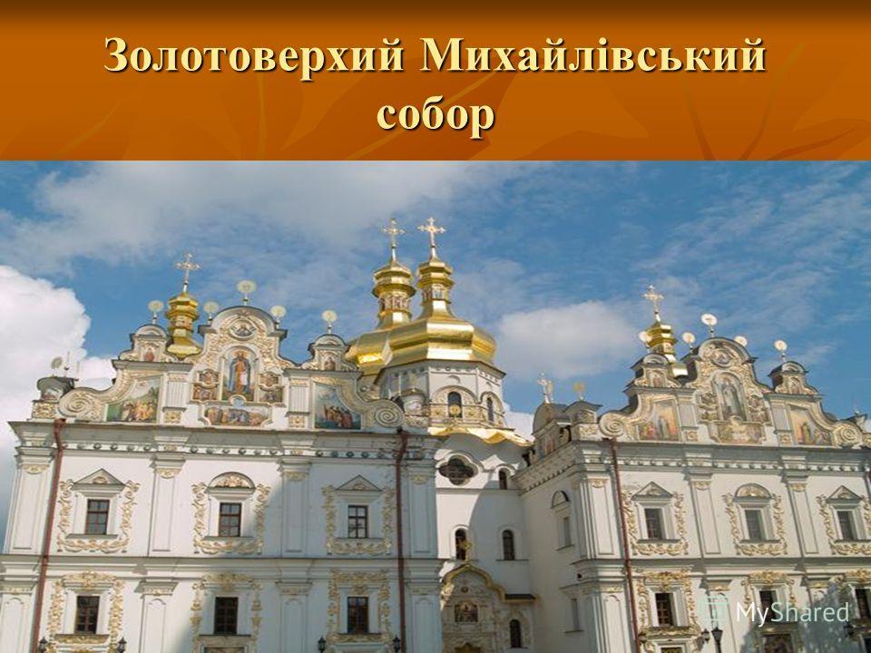 Золотоверхий Михайлівський собор