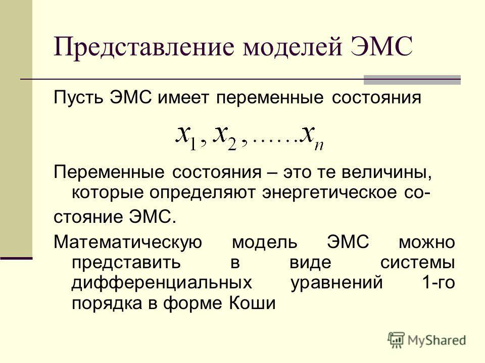 Представление моделей ЭМС Пусть ЭМС имеет переменные состояния Переменные состояния – это те величины, которые определяют энергетическое со- стояние ЭМС. Математическую модель ЭМС можно представить в виде системы дифференциальных уравнений 1-го поряд