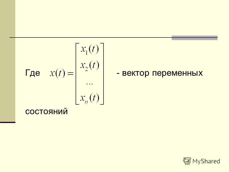 Где - вектор переменных состояний