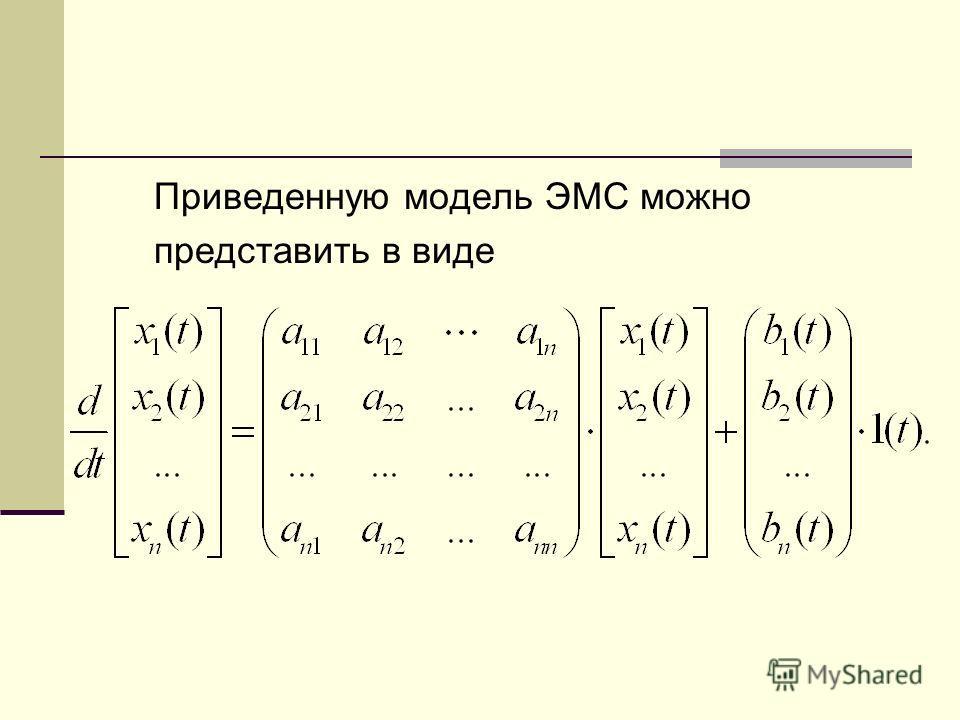 Приведенную модель ЭМС можно представить в виде