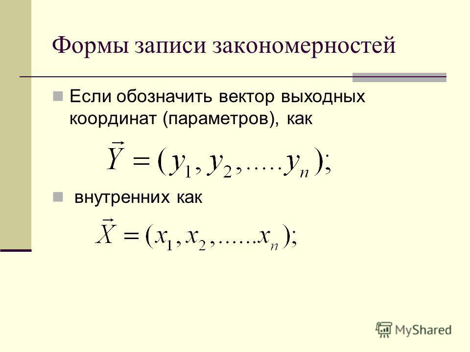 Формы записи закономерностей Если обозначить вектор выходных координат (параметров), как внутренних как