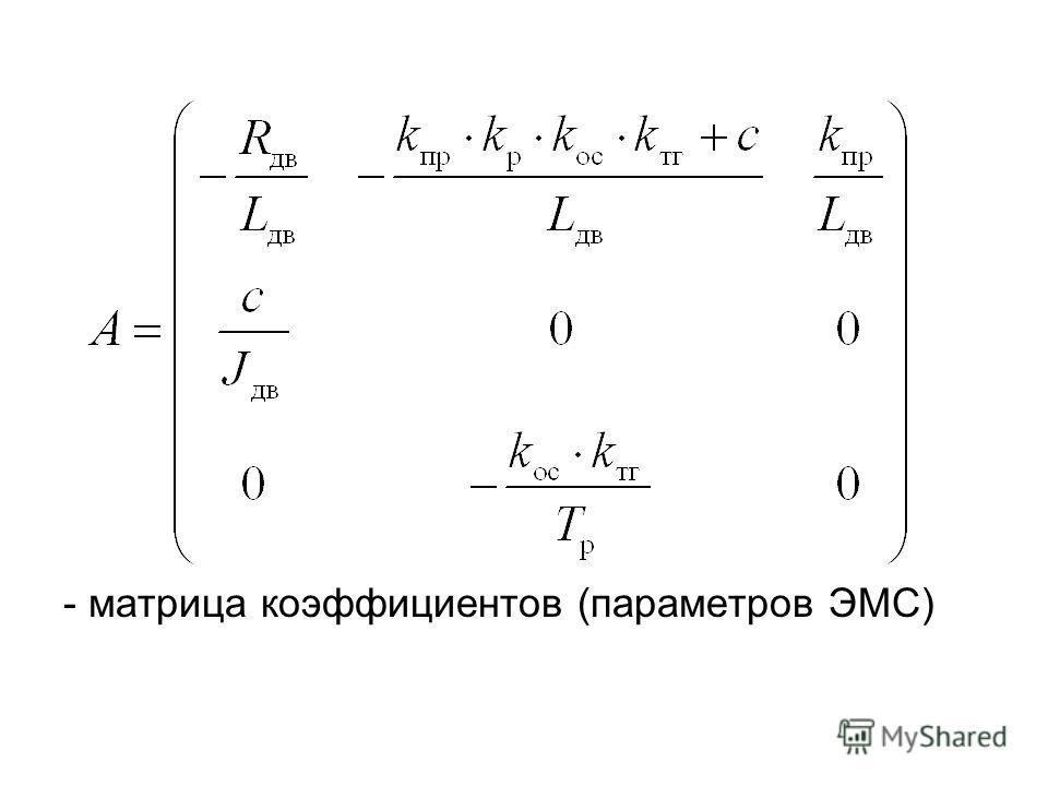 - матрица коэффициентов (параметров ЭМС)