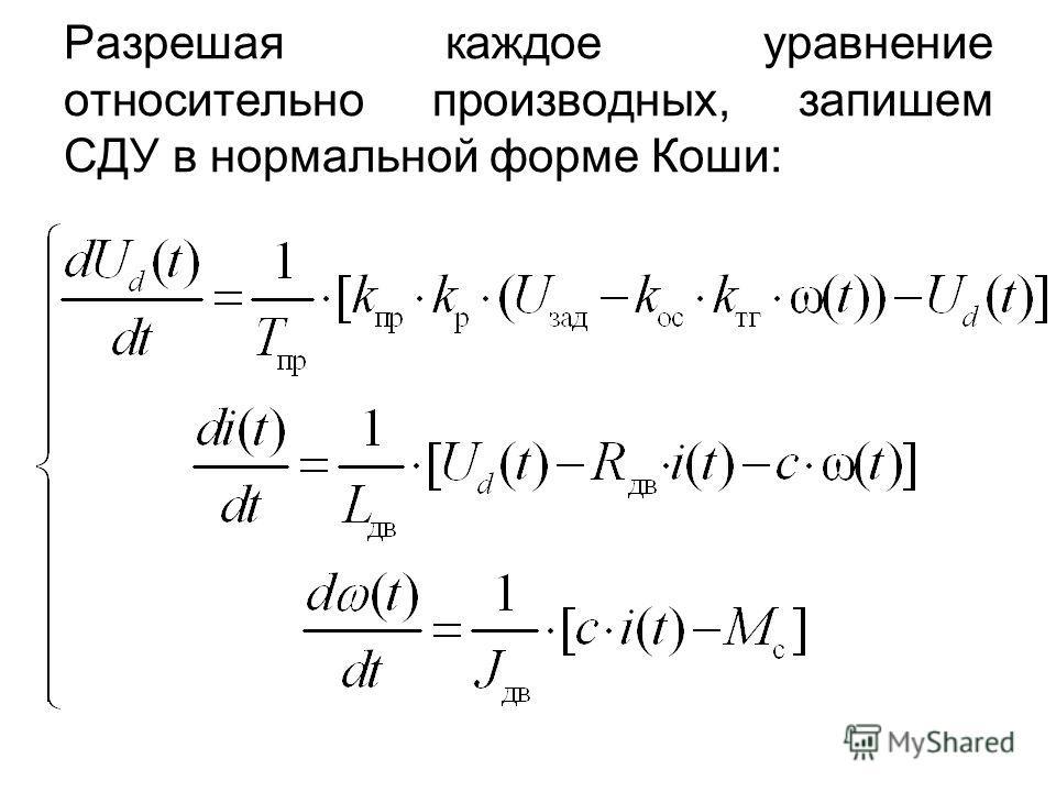 Разрешая каждое уравнение относительно производных, запишем СДУ в нормальной форме Коши: