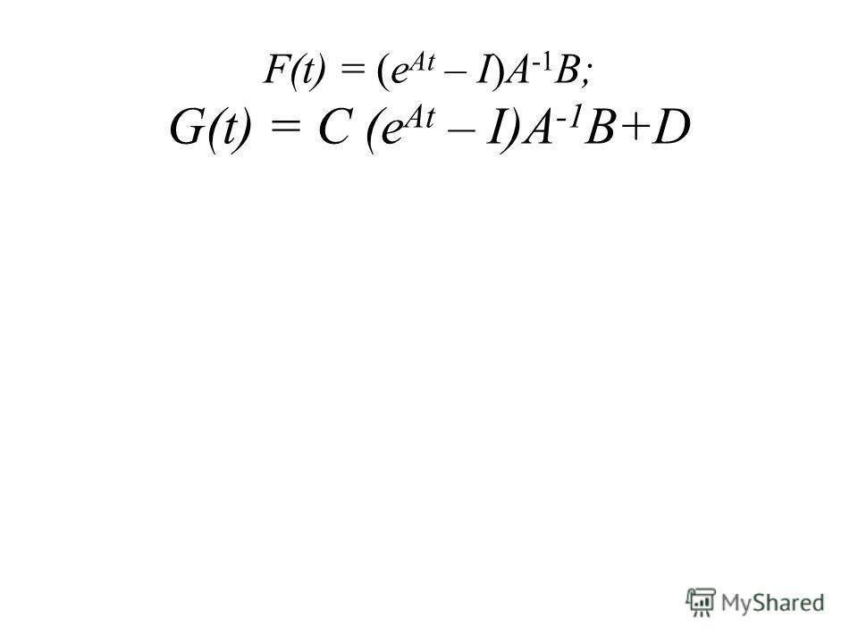 F(t) = (e At – I)A -1 B; G(t) = C (e At – I)A -1 B+D