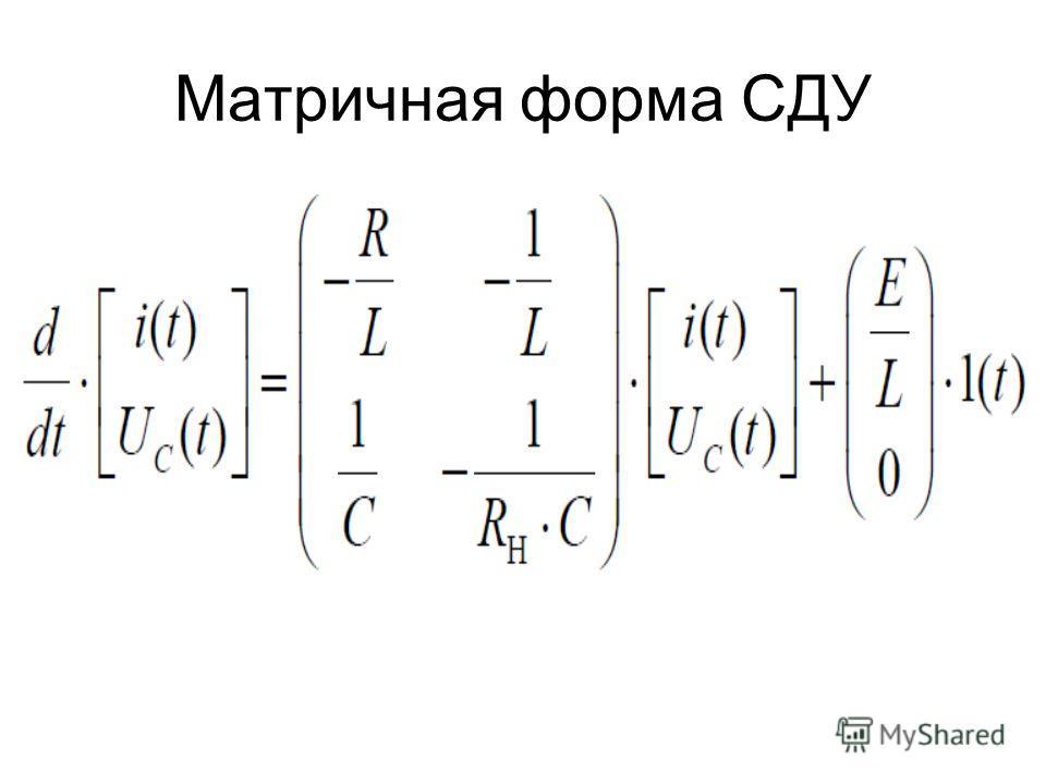 Матричная форма СДУ