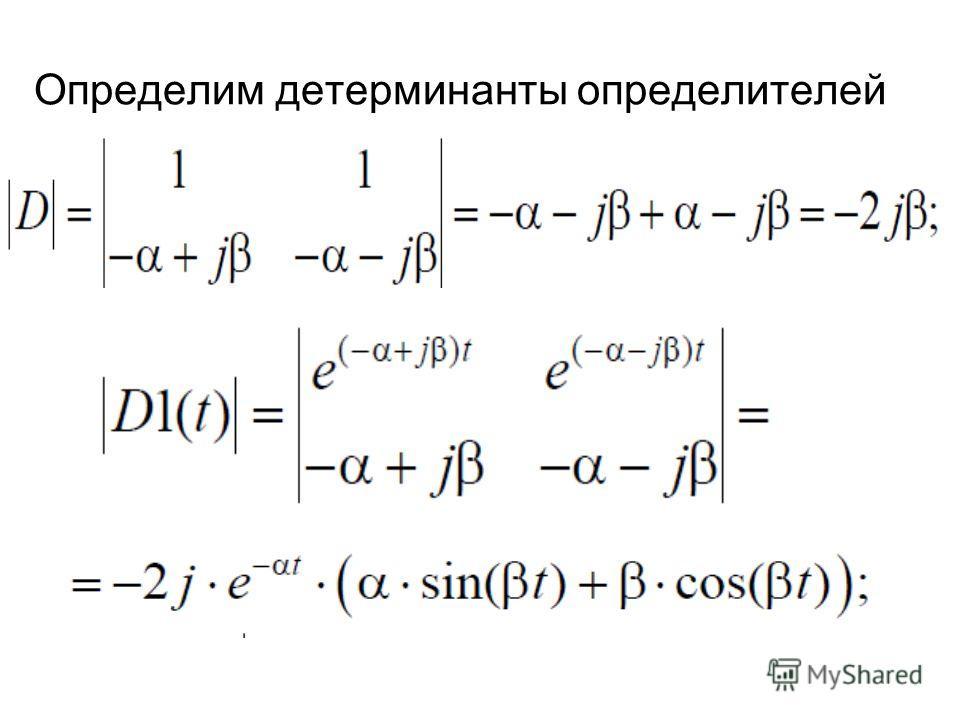 Определим детерминанты определителей