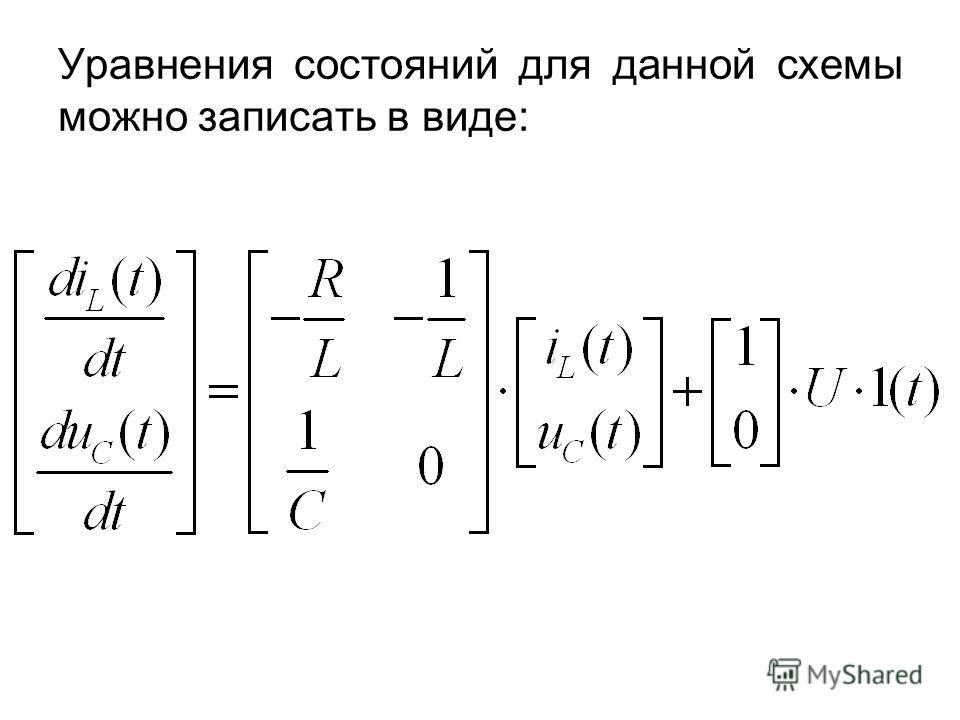 Уравнения состояний для данной схемы можно записать в виде: