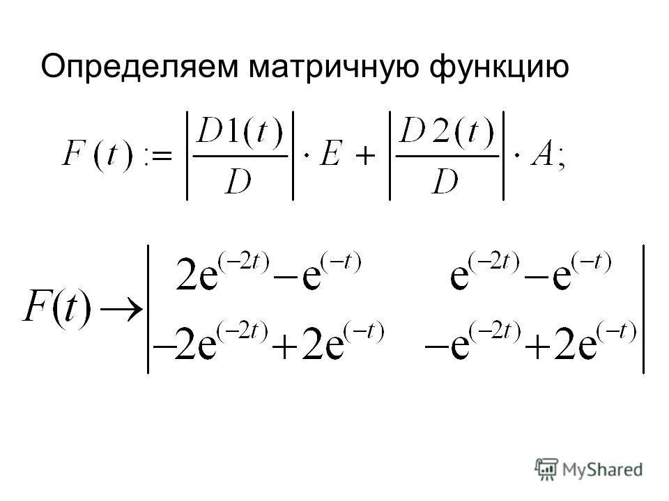 Определяем матричную функцию